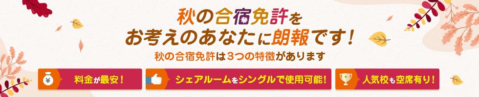 【2020年】秋の合宿免許 最新人気校ランキング