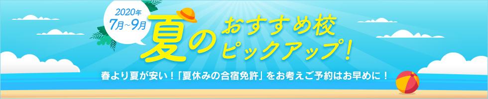 【2020年】夏休みの合宿免許 最新人気校ランキング