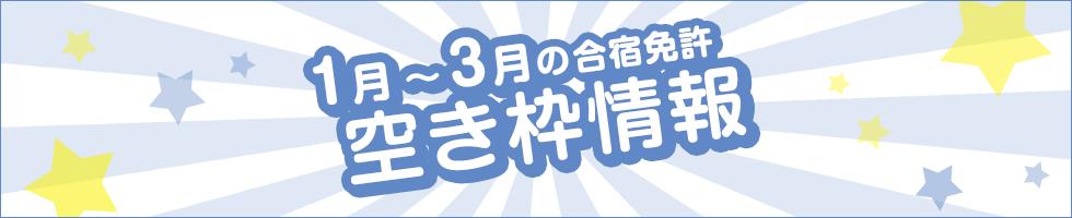 1月~3月の合宿免許空き枠情報!