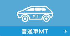 普通車MT