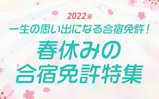 春の激安合宿免許特集2021