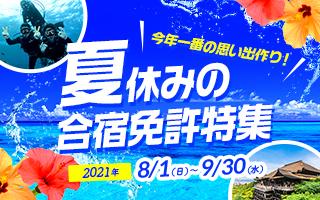 【2021年】今年1番の思い出作り!夏休みの合宿免許特集